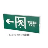 云睿智-应急灯 安全指示灯ZZ 330 3W-36(全塑)