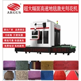 超大幅面高地毯激光雕花机SCM-3000/1600L(家用地毯、商用地毯、汽车垫激光刻花机)