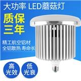 超亮LED蘑菇灯大功率E27螺口 50W100W铝球泡灯80瓦工厂车间厂房照明灯大功率球泡