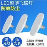 超薄飞碟 LED灯泡E27螺口球泡灯仓库照明大功率节能灯
