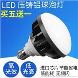 LED压铸铝球泡灯E27螺口超亮LED球泡压铸铝灯 E40工程50W照明批发