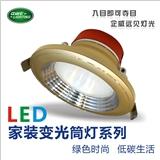 LED家装变光筒灯
