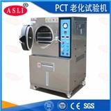 PCT湿热老化试验箱厂家