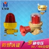 XQL1151防爆声光报警器5W/10W 90分贝110分贝 防爆灯