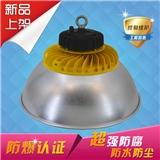 XQL5060-150W/180W 防爆灯