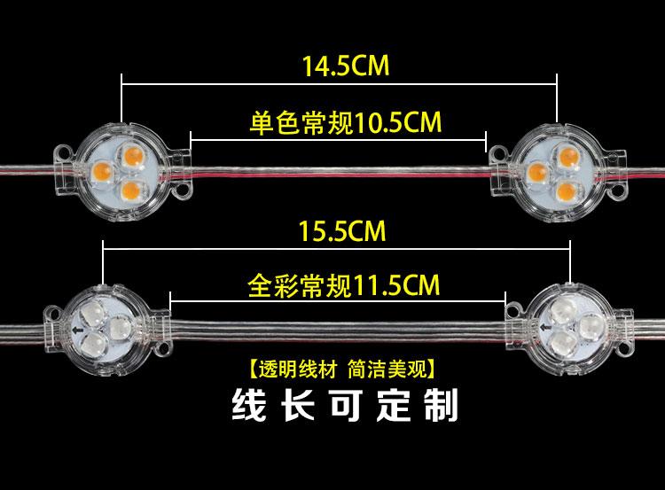 3cm公分全彩点光源户外防水led像素灯广告招牌频闪轮廓七彩跑马灯