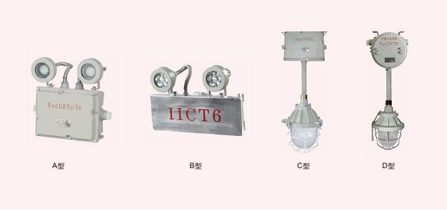 BCJ51系列防爆应急灯IIBIIC