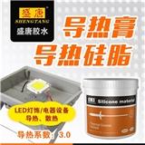 导热硅脂系数3.0厂家直销 盛唐SC-630 1KG 大功率LED灯具导热硅脂