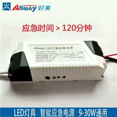 5-35W万用LED应急电源 面板灯应急驱动 应急90-120分钟筒灯led应急电源
