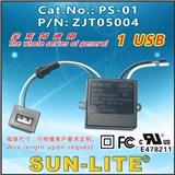 台灯用 USB 充电器套件,PS-01