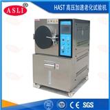 芯片高温高湿高压试验箱