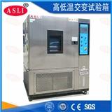 高低温箱 试验箱