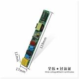 正远电源 6-18W T8/T5 全压 高P 低谐波 过认证LED日光灯电源