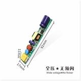 正远电源 6-18W T8/T5 无频闪 全压 高P 低谐波 LED日光灯电源