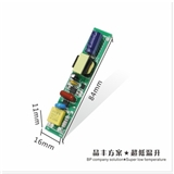 正远电源 18W T8/T5 全压 高P 低谐波 超低温升 LED日光灯电源