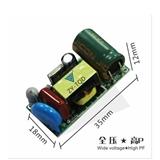 正远电源 18-24w T8/T5 全压 高P 低谐波 超低温升 非隔离LED堵头电源
