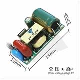 正远电源 8-20W T8/T5 全压 高P 低谐波 非隔离LED堵头电源