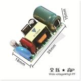 正远电源 18-24W T8/T5 全压 高P 低谐波 抗雷击 非隔离LED堵头电源