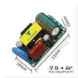 正远电源 6-18W T8/T5 全压 高P 低谐波 抗雷击 非隔离LED堵头电源