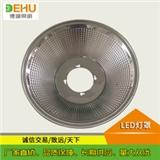 直供 500玉米粒120度大6孔LED工矿工业照明反光铝罩