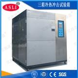 150L三箱冷热冲击试验箱