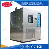 150L快速温变箱 生产厂家
