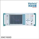 EMC1000D 电磁兼容传导干扰测试系统