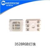 原装SMD-LED 3528RGB灯珠6脚 RGB全彩灯珠 高亮度 尺寸小 使用区域广泛