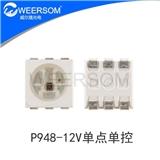 新品型号P948F内置IC幻彩灯珠12V电压 单点单控功能 规格5050RGB全彩灯珠