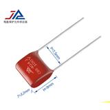 CBB21 404J100V 无线充专用 CBB高频材质 谐振作用 温升小 效率高