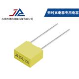 超小型盒装电容 校正电容 MINIBOX 394J100V P5 无线充专用