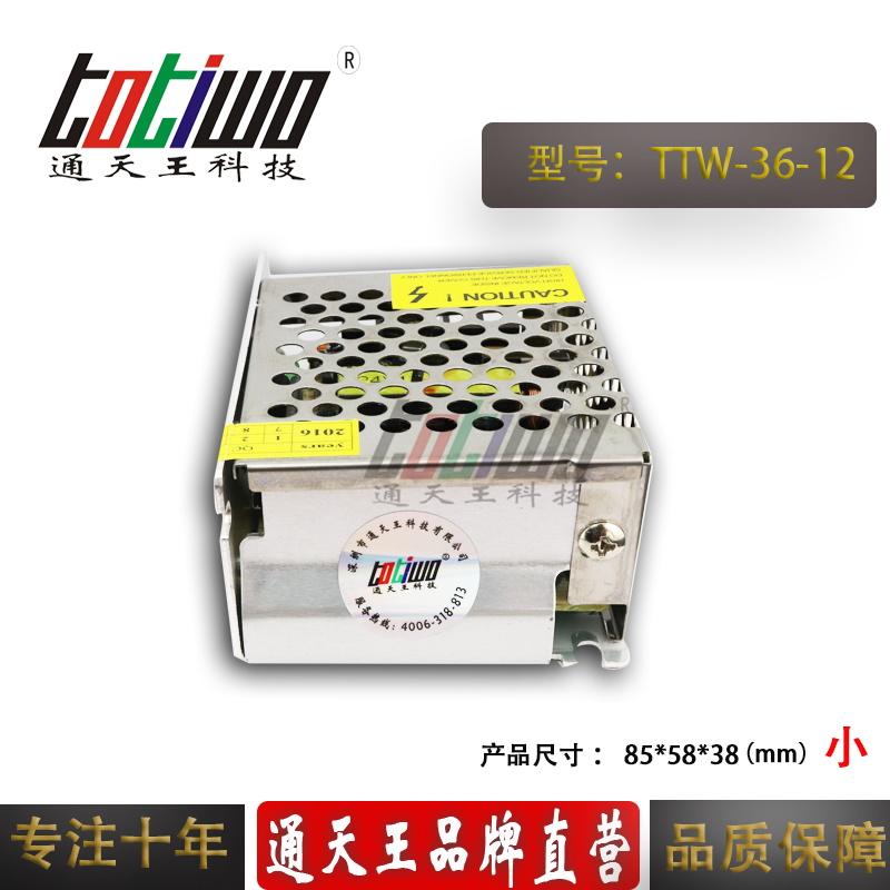 通天王dc12v3a36w高压转低压直流开关电源变压器小体积