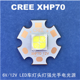 CREE XHP70一代二代LED灯珠30W 6V12V LED手电筒头灯车灯光源铜板
