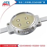 GD45MM4D-RGBW-5050