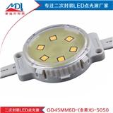 GD45MM6D-(暖白光)-5050