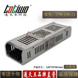 通天王DC12V20A240W开关电源医疗机械LED电源变压器长条型