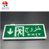 新国标应急疏散标志灯牌指示灯牌HY-A4单面/双面