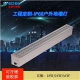 厂家批发专业户外优质RGBW室外线形防水地埋灯