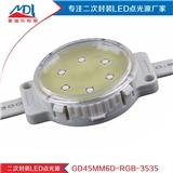 GD45MM6D-RGB-3535
