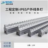 DMX512洗墙灯桥梁楼体led线条灯12W户外桥梁楼体亮化LED洗墙灯
