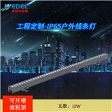三合一户外防水外墙亮化洗墙灯 高亮芯片照明RGBW led线性洗墙灯