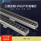 led洗墙灯24W36W线型防水线形灯户外楼体桥梁工程投射灯条形灯