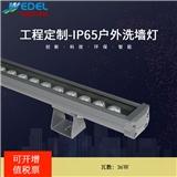 led洗墙灯户外防水楼体线性灯 大功率18W24W桥梁投射灯厂家直销
