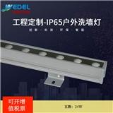 厂家直销led rgbw洗墙灯 硬线条灯DMX512 RGB黄光12W 18W