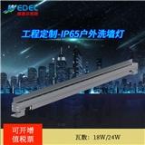 LED洗墙灯24v18w36w48w大功率投射灯rgb婚庆广告DMX512外控洗墙灯
