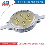 GD60MM10D-(暖白光)-5050