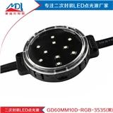 GD60MM10D-RGB-3535(黑)