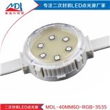 MDL-40MM6D-RGB-3535