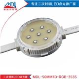 MDL-50MM7D-RGB-3535