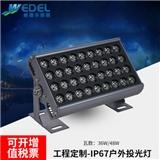 厂家直销led投光灯 建筑外墙LED投光灯 24W36w48wLED投光灯